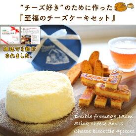 チーズケーキ 食べ比べセット 3種類(7~8名分) ダブルフロマージュ4号( 4~5名) スティックチーズ3本 チーズトマトビスコッティ4本 ハーブティー チーズ好きのために作った至福のチーズケーキセット お試し 送料無料 お取り寄せ ギフト プレゼント 至福のチーズケーキセット
