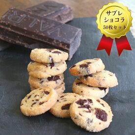 贅沢サブレショコラ 50枚お得セット クッキー サブレ チョコレート メール便 お菓子 高級サブレ フランス産高級チョコレート