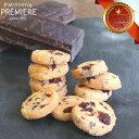 贅沢サブレショコラ 【15枚パック】 クッキー サブレ チョコレート お菓子 高級サブレ フランス産高級チョコレート