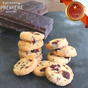 贅沢サブレショコラ 【15枚パック】 クッキー サブレ チョコレート お菓子 高級サブレ フランス産高級チョコレート ホワイトデー