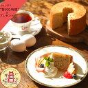 シフォンケーキ 5号 15cm ( 4~6名 ) 送料無料 ケーキ スイーツ ギフト プレゼント バレンタインデー 誕生日 お祝い 心おどるシフォンケーキ