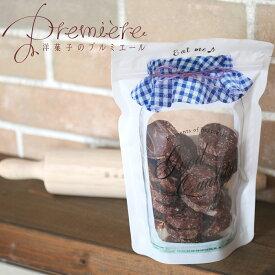 アマンドショコラ 【21粒パック】 クッキー アーモンド ココア お菓子 プチギフト 食べ切りサイズ