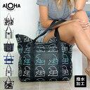 アロハコレクション/Aloha Collection Day Tripper トートバッグ【送料無料】[ハワイ発/スプラッシュウォータープルーフ/水着入れ/ウェ...