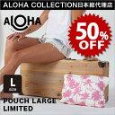 アロハコレクション/【L】Aloha Collection Pouch Limited 撥水ポーチ Lサイズ[ハワイ発/スプラッシュウォータープルーフ/水着入れ...