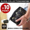 【ポイント10倍】アロハコレクション/【MINI】Aloha Collection Pouch MINI MISHIA HAWAII 撥水ポーチ MINIサイズ...