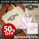 アロハコレクション/Aloha Collection Reversible Tote リバーシブルトートバッグ[ハワイ発/スプラッシュウォータープルーフ/水着入...
