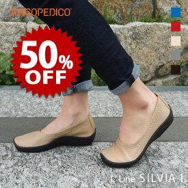 【セール中/新品】アルコペディコ SILVIA 1(シルヴィア1)コンフォートシューズ 軽量 3E 【送料無料】[外反母趾 歩きやすい 痛くない 柔らかい クロコダイル arcopedico]【返品・交換不可】