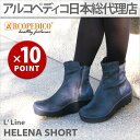 【ポイント10倍】アルコペディコ L'ライン HELENA SHORT(ヘレナショート) コンフォート軽量ブーツ【送料無料】[軽…