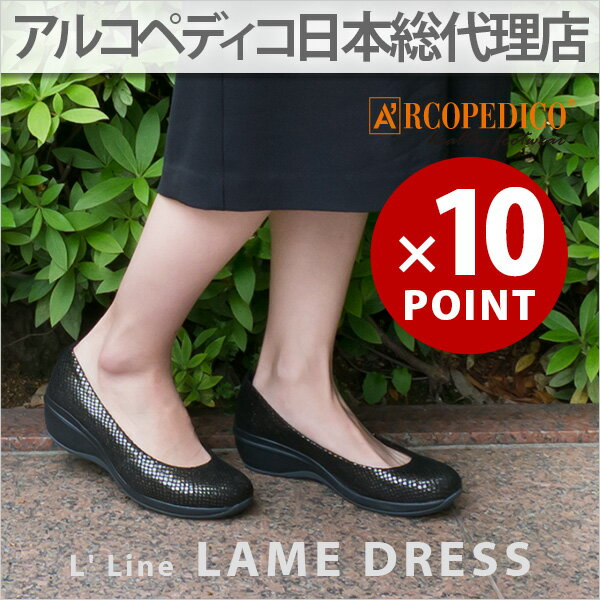 【ポイント10倍】アルコペディコ L'ライン LAME DRESS(ラメドレス) コンフォート軽量パンプス【送料無料】[arcopedico/パンプス/レディース/軽い/歩きやすい/疲れにくい/痛くない/外反母趾予防/ラメ/旅行/トラベル]