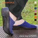 アルコペディコ クラシックライン LIGHT(ライト)【送料無料】 コンフォート軽量サンダル[軽い 歩きやすい 疲れにく…