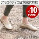 【ポイント10倍】アルコペディコ クラシックライン STEPS(ステップス) 【送料無料】コンフォート軽量シューズ[軽い/歩きやすい/疲れにくい/コンフォートシューズ/トラベルシューズ/3E/旅行/レ