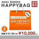 ARCOPEDICO Happy bonico Bag(ロングブーツ&シューズ)【¥10000】【送料無料】【2020年1月7日より順次発送】[アルコペディコ/福袋/…