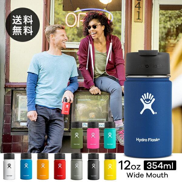 ハイドロフラスク/Hydro Flask 12 oz Coffee ステンレスボトル(354ml)【送料無料】[12オンス/コーヒー/ワイドマウス/マグボトル/マイボトル/ドリンクボトル/水筒/直飲み/保温/保冷/魔法瓶/二重壁真空断熱技術/ギフト/プレゼント/ハワイ]
