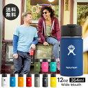 ハイドロフラスク/Hydro Flask 12 oz Coffee ステンレスボトル(354ml)【送料無料】[12オンス/コーヒー/ワイドマウス/マグボトル/...