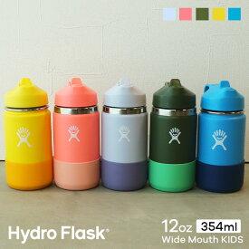 ハイドロフラスク Hydro Flask 12oz Wide Mouth KIDS ステンレスボトル(354ml)【送料無料】[12オンス こども用 子供 キッズ ドリンクボトル 水筒 直飲み 保温 保冷 魔法瓶 二重壁真空断熱技術 ギフト プレゼント ハワイ]
