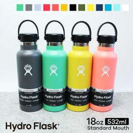 ハイドロフラスク Hydro Flask 18 oz Standard Mouth ステンレスボトル(532ml)【送料無料】[18オンス スタンダードマウス マグボトル マイボトル ドリンクボトル 水筒 直飲み 保温 保冷 魔法瓶 二重壁真空断熱技術 ギフト プレゼント ハワイ]