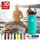 ハイドロフラスク Hydro Flask 18 oz Wide Mouth ステンレスボトル(532ml)【送料無料】[18オンス ワイドマウス マグボ…