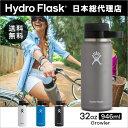 ハイドロフラスク Hydro Flask 32 oz Growler ステンレスボトル(946ml)【送料無料】[32オンス グローワー マグボトル …