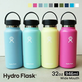 ハイドロフラスク Hydro Flask 32 oz Wide Mouth ステンレスボトル(946ml)【送料無料】[32オンス ワイドマウス マグボトル マイボトル ドリンクボトル 水筒 直飲み 保温 保冷 魔法瓶 二重壁真空断熱技術 ギフト プレゼント ハワイ]
