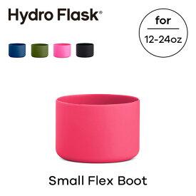 ハイドロフラスク Hydro Flask Small Flex Boot スモールフレックスブート for 12-24oz[カスタマイズ アクセサリー マグボトル マイボトル ドリンクボトル 水筒 直飲み 保温 保冷 魔法瓶 二重壁真空断熱技術 ギフト プレゼント ハワイ]