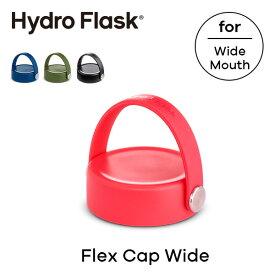 ハイドロフラスク Hydro Flask Flex Cap Wide キャップ[フレックスキャップ ワイドマウス専用 替えキャップ マグボトル マイボトル ドリンクボトル 水筒 直飲み 保温 保冷 魔法瓶 二重壁真空断熱技術 ギフト プレゼント ハワイ]
