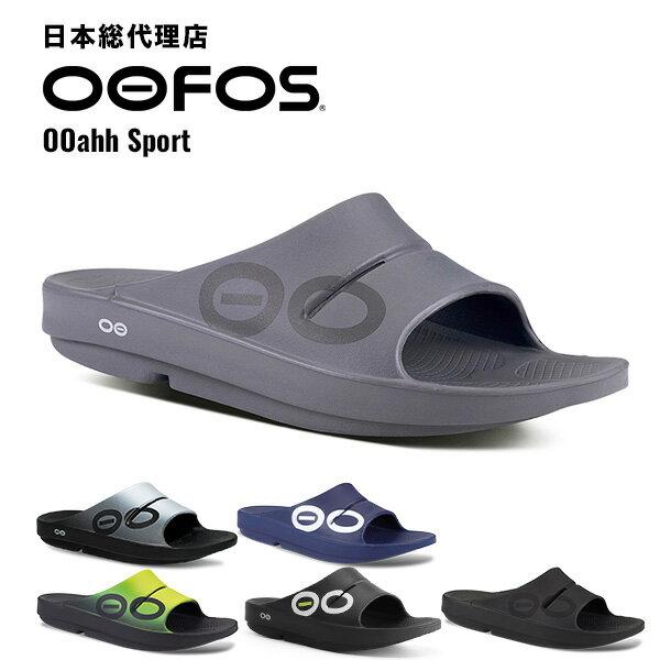 ウーフォス/OOFOS OOahh Sport(ウーアースポーツ)【送料無料】[サンダル/スリッパ/リカバリーシューズ/スポーツ/ランニング/マラソン/トライアスロン/ヨガ/トレッキング/ハイキング/メンズ/レディース/ユニセックス]【ポイント10倍】