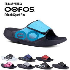 ウーフォス/OOFOS OOahh Sport Flex(ウーアースポーツフレックス)リカバリーサンダル【送料無料】[サンダル/スリッパ/リカバリーシューズ/スポーツ/ランニング/マラソン/ヨガ/トレッキング/ハイキング/メンズ/レディース/ユニセックス]