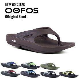 ウーフォス/OOFOS OOriginal Sport(ウーオリジナルスポーツ)リカバリーサンダル【送料無料】[トングサンダル/ビーチサンダル/リカバリーシューズ/スポーツ/ランニング/マラソン/トライアスロン/ヨガ/トレッキング/ハイキング/メンズ/レディース]