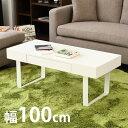 【送料無料】テーブル カフェテーブル ローテーブル ホワイト 白 光沢 食卓テーブル リビングテーブル かわいい 可愛…