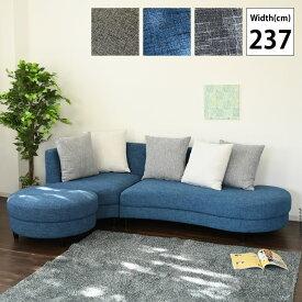 コーナーソファ ソファー 3人掛け ブルー 青 カウチソファ グレー 灰色 幅237 ファブリック ポケットコイル