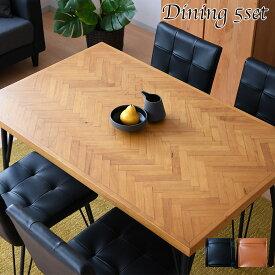 ヘリンボーン テーブル ダイニングテーブル ダイニング 5点 幅120 アンティーク 奥行75 長方形 西海岸風 セット カフェ 長方形