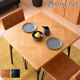 ヘリンボーン ダイニングセット 3点セット 正方形 テーブルセット 食卓セット テーブル チェア 幅75 奥行75 コンパクト スチール脚 西海岸 カジュアル おしゃれ かわいい