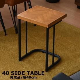 ヘリンボーン ベットサイドテーブル ナイトテーブル サブ 北欧 アンティーク テーブル 天然木 木製 ダイニング 幅40 ヴィンテージ 西海岸
