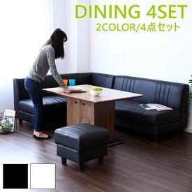 ソファ リビングダイニングセット 収納付き [開梱設置サービス便] コーナーソファ テーブル 2Pソファ スツール 4点セット