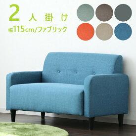 ソファー ソファ 2人用 2人掛け 2P ミニサイズ ファブリック 青 ブルー オレンジ グリーン グレー ブラウン ベージュ 幅115cm 高さ70cm