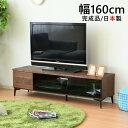 160cm 国産 テレビボード テレビ台 ローボード 日本製 幅1.6m ウォールナット ブラウン
