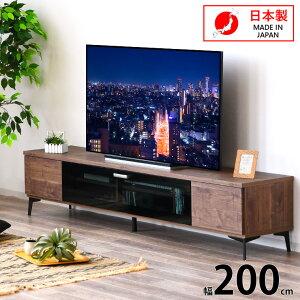 【ぜったいお得な5日間!全品5%OFFクーポン&ポイント5倍 5/1〜5/5まで】 2m 国産 テレビボード テレビ台 ローボード 日本製 幅200cm ウォールナット ブラウン
