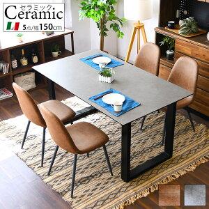 セラミックテーブル セラミック ダイニングテーブルセット 5点セット ダイニングチェア 幅150cm 5点 4人用 4人掛け イタリアンセラミック モダン