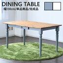 [お得なクーポン配布中! 9/26 〜1:59まで] カントリー調 ダイニングテーブル 食卓 単品 パイン材 ツートン 引出し付き…