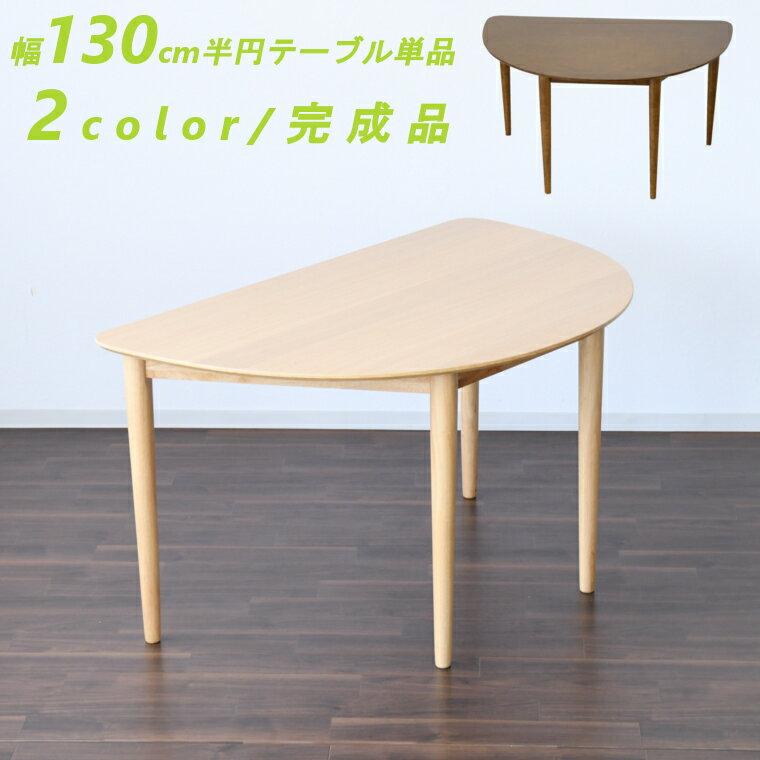 ダイニングテーブル テーブル 単品 ダイニング 食卓 半円テーブル カフェテーブル 机 幅130 奥行80 高さ70 木製 半円 変形 食卓テーブル 完成品 おしゃれ シンプル カフェ 北欧風 ナチュラル NA ブラウン BR 丸脚 かわいい 送料無料