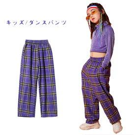 キッズダンス ヒップホップ ズボン チェック パンツ ダンス衣装 女の子 男の子 ダンスレッスン ダンス衣装 パンツフレンジ 110-170
