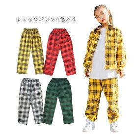 キッズダンスダンス ヒップホップ パンツ チェック ヒップホップ ダンス 衣装 4色 ダンス衣装 ダンス hiphop 110-180