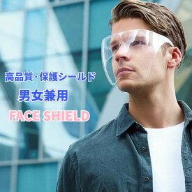 フェイスシールド 簡易防護面 メガネ型 大人用 クリア フェイスシールド 眼鏡型 フェイスガード 飛沫防止 ウィルス対策 眼鏡併用 透明 軽量