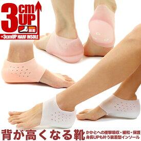 3cm身長アップバレない!気づかれない!シークレットインソール シークレットシューズが履けないシーンで!とっさに靴を脱いでも慌てない!素足に気持ちよくフィットするシリコン製3cmアップ シークレットインソール