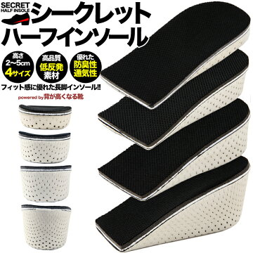 シークレットインソール選べる4タイプ2cmアップ3アップ4cmアップ5cmアップハーフインソールをお好きな靴や靴下に入れてシークレットシューズに手軽に身長アップ一度はいたらヤミツキ低反発インソールin-10