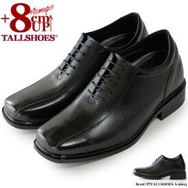 8cmアップ シークレットシューズ革靴 ビジネスシューズ 8cmアップ メンズ 紳士靴 スワールモカ スクエアトゥ 本革 ブラックA-9603 8cmアップ