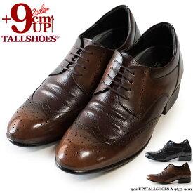 シークレットシューズ 9cmビジネスシューズ 9cmアップ メンズ 紳士靴 ウィングチップ メダリオン 外羽根 本革ブラック ブラウンA-9637 9cmアップ