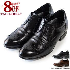 シークレットシューズ 8cmアップビジネスシューズ ウィングチップ トールシューズ メンズ 紳士靴 メダリオン 外羽根 本革 黒 茶A-9637 8cmアップ