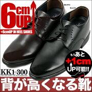 6cmアップビジネスシューズプレーントゥメンズシューズビジネシューズ6cm背が高くなる靴kk1-300