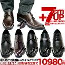 シークレットシューズ メンズ ビジネス 7cm背が高くなる2足セットで10,980円(税別) ビジネスシューズ メンズ 紳士靴 2足セット シークレット シューズ YS8001-5